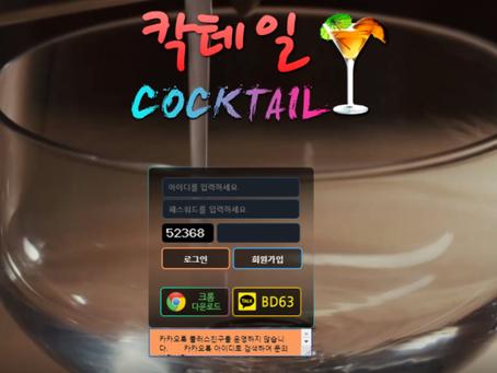 칵테일먹튀 ccc-99 강제 아이디 차단수법 검거 토토사이트