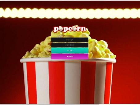 팝콘 먹튀 온라인먹튀 사건 내용을 배팅패밀리 여러분께 알립니다.