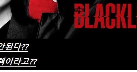 토토 사이트에 가입이 제한되어 안되는 이유, 내가 블랙등재라고?