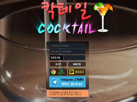 칵테일먹튀 악성유저로 둔갑시켜 아이디 강제 차단 확인 업체