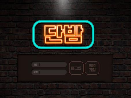 단밤먹튀 uu-33 베팅의세계 19번째 검거 토토사이트