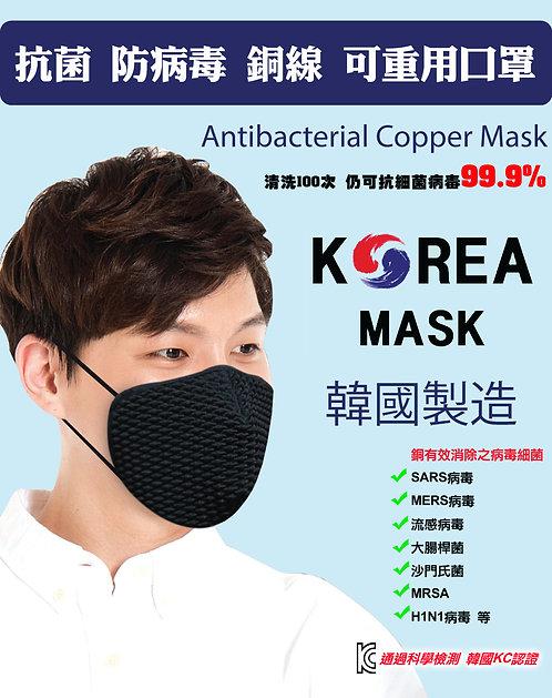韓國制 Copper Korea Mask 銅線可重用口罩