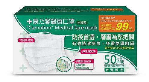 【現貨發售】台灣製造康乃馨醫療口罩50個裝 (只限自取)