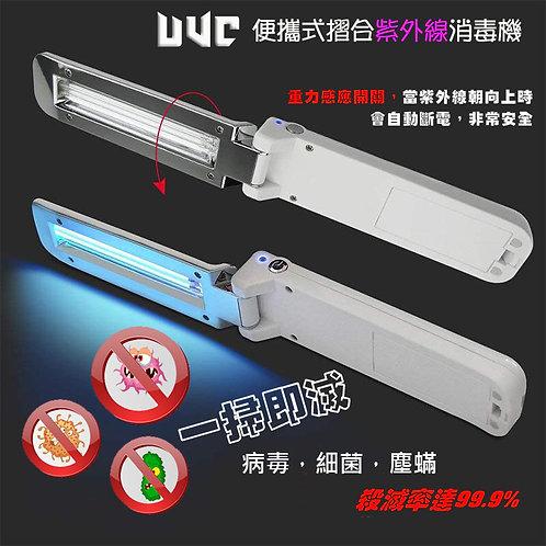 UVC 便攜式摺合紫外線消毒機