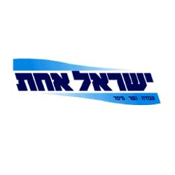 מיתוג ישראל אחת