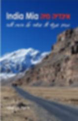 כריכת הספר אינדיה מיה - רינה בן-עמי