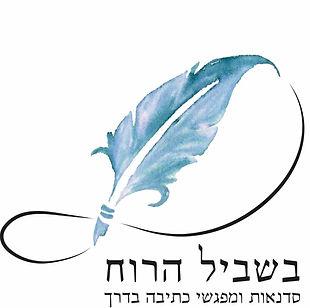 לוגו בשביל הרוח (2).jpg
