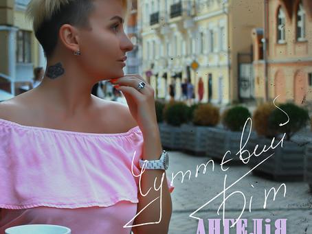 Певица Ангелия презентовала новый сингл «Чуттєвий Біт»