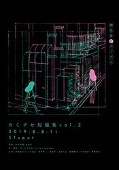 カミグセ短編集vol.2_表_アートボード 1.png