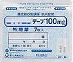 ロキソプロフェンNaテープ100mg