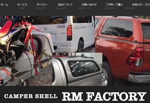 RMファクトリーのホームページがOPENしました!