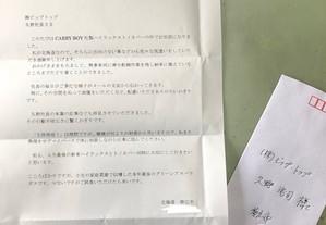 北海道のお客様から素敵なお手紙とアスパラガスを頂戴いたしました!!!!!