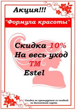 Estel 10% на весь уход