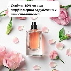 10 вся зарубежная парфюмерия