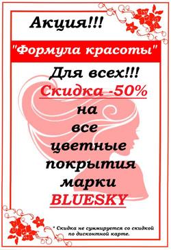 -50% на блюскай