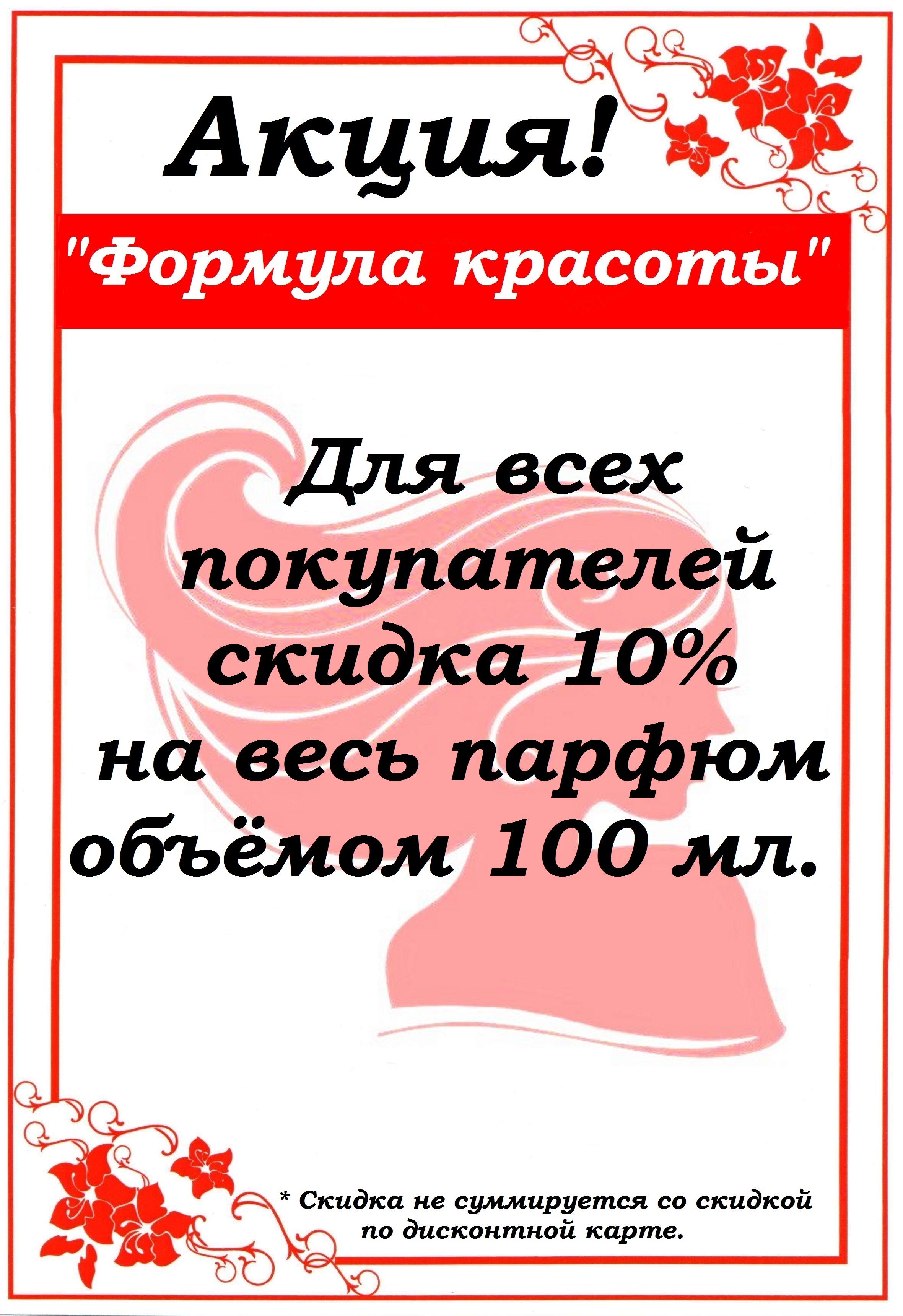 Для всех-10%на парфюм