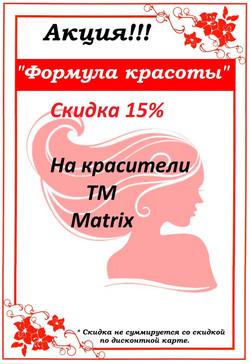 матрикс 15%