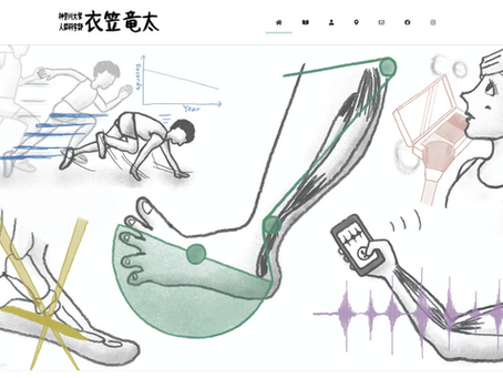 神奈川大学 衣笠竜太先生のウェブサイトのイラストを制作しました
