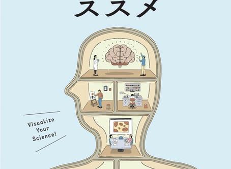 冊子『プロに依頼する 科学イラストのススメ』で紹介されました