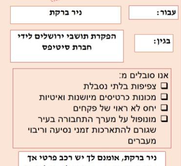 """מתן דו""""ח לראש עיריית ירושלים"""
