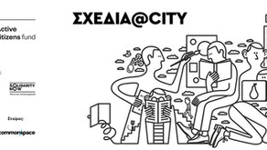 """Εναρκτήρια εκδήλωση """"Σχεδία@CITY"""" Active citizens fund"""