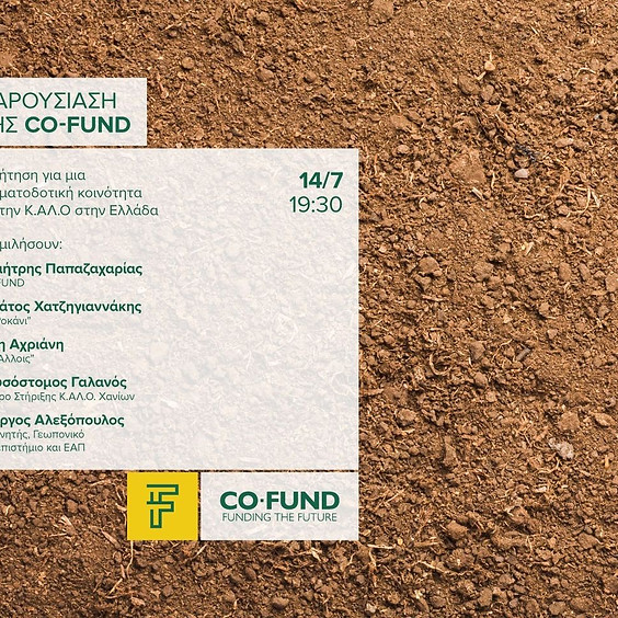 Παρουσίαση Co-Fund: Μία χρηματοδοτική κοινότητα για την Κ.ΑΛ.Ο.