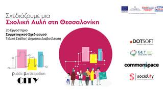Σχολική Αυλή στη Θεσσαλονίκη: Τελική Διαβούλευση