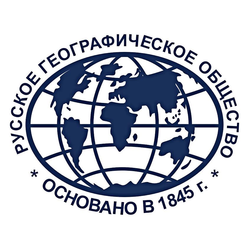 Географический диктант 2020. РЕГИСТРАЦИЯ НА НАШЕЙ ПЛОЩАДКЕ ЗАВЕРШЕНА!