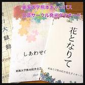 学生文芸展2019_190809_0007.jpg