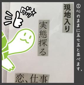 コラージュ②.jpg