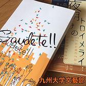 先読み会2019参加校_190814_0002.jpg