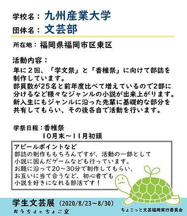 九州産業大学.jpg