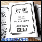 先読み会2019参加校_190814_0003.jpg