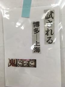 ちょこ文福岡2018_180915_0013.jpg
