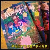 先読み会2019参加校_190814_0008.jpg