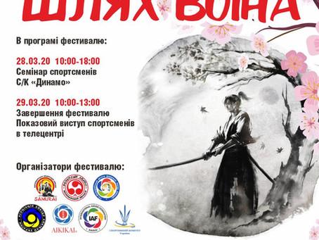 """ВІДМІНЕНО: 28-29 березня 2020, м. Житомир. Всеукраїнський дитячий фестиваль Айкідо """"Шлях Воїна"""""""