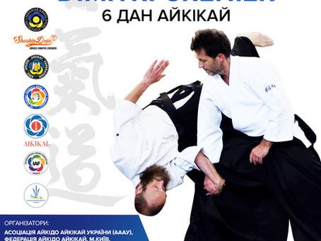 ВІДМІНЕНО: 23-24 травня 2020, м. Київ. Dimitri Crenier (6-й дан Айкікай, Бельгія)