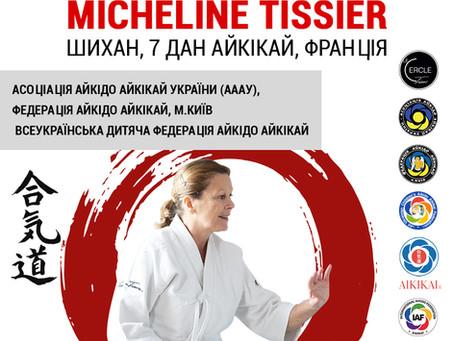 Анонс: 14-16 лютого 2020, Київ, Micheline Tissier (7-й дан Айкікай, Франція)