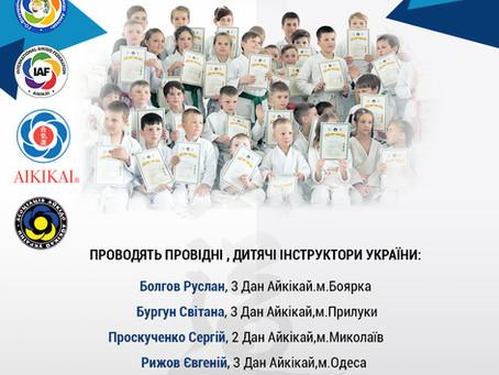 28 вересеня 2019, Національний дитячий семінар