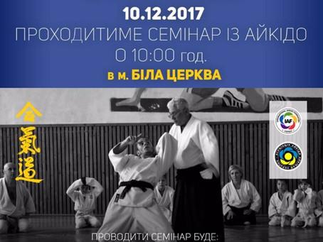 10 грудня 2017, Біла Церква, І.Ю. Шмигін (6-й дан)