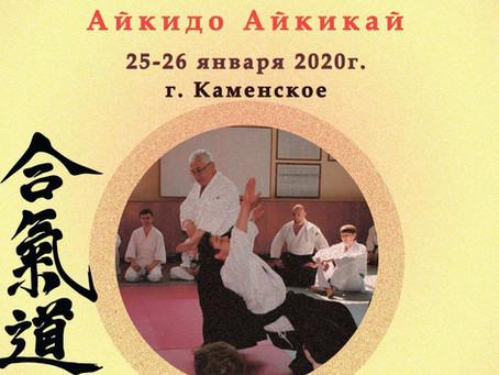 21 січня 2020, м. Кам'янське. Регіональний семінар з Айкідо (Ігор Шмигін, 6-й дан Айкікай)