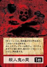 カード_殺人鬼の罠_0328.jpg