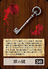 カード_銀の鍵_0328.jpg
