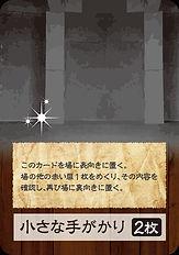 カード_小さな手掛かり_0328.jpg