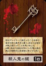 カード_殺人鬼の鍵_0328.jpg