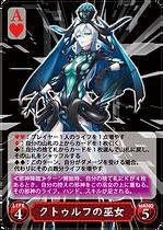 カードイメージ01HAクトゥルフの巫女.png