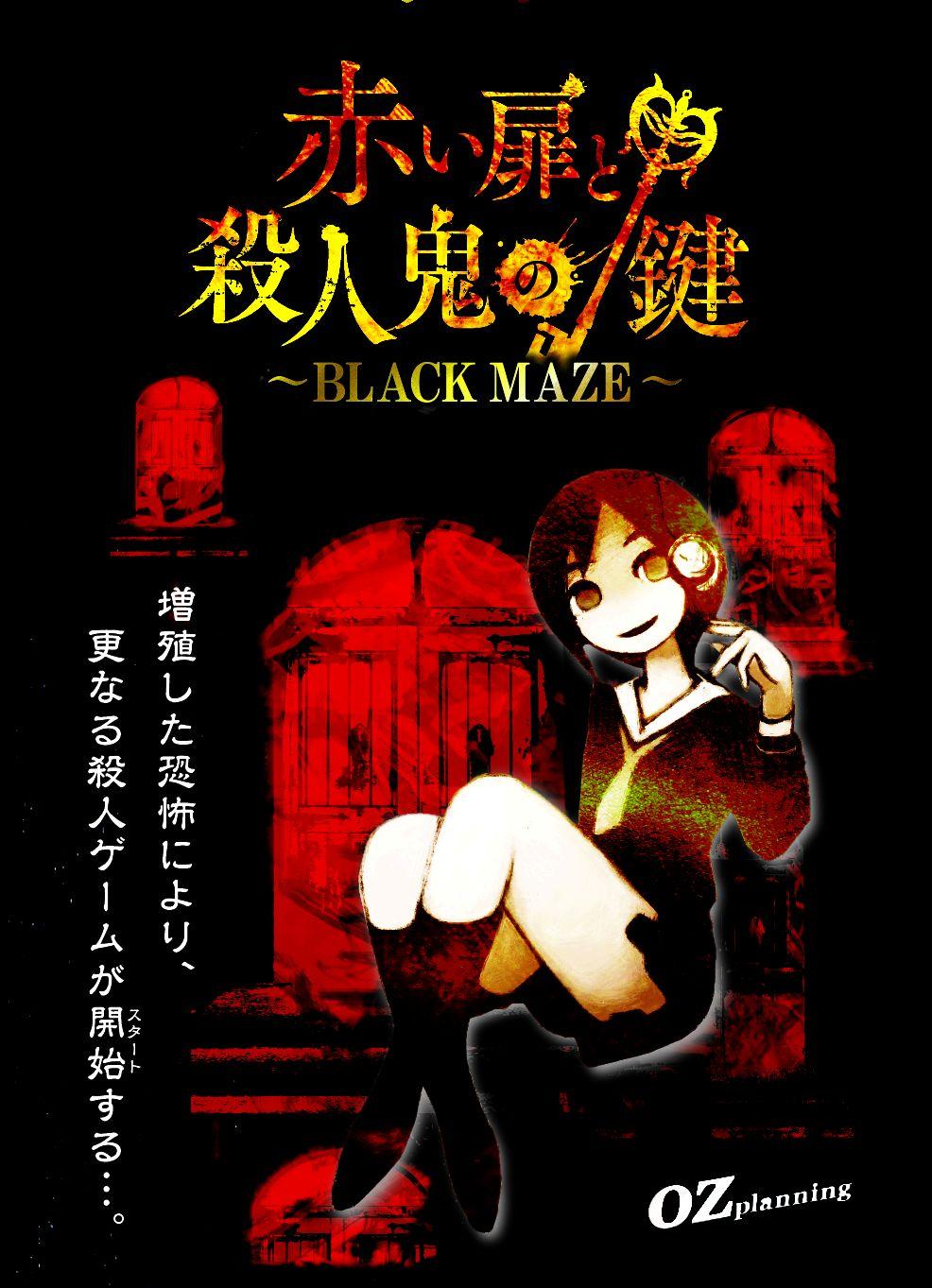 赤い扉と殺人鬼の鍵 BLACK MAZE