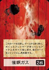 カード_催眠ガス_0328.jpg