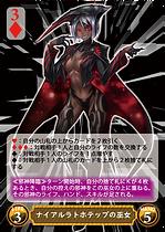 カードイメージ07D3ナイアルラトホテップの巫女.png