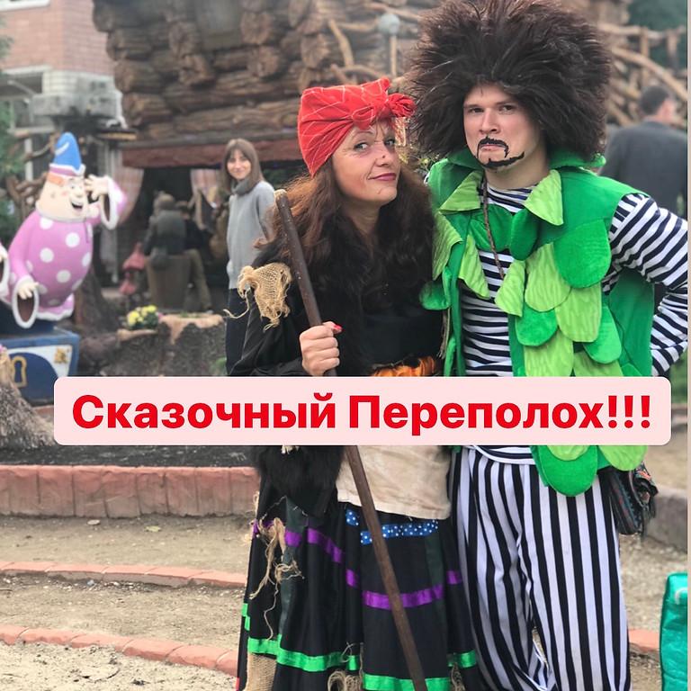 """""""Сказочный Переполох""""! Для Групп!!!"""